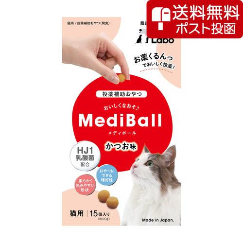 【ネコポス(同梱不可)】MEDIBALL メディボール カツオ味 猫用 15個入
