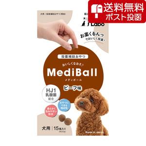 【ネコポス(同梱不可)】MEDIBALL メディボール ビーフ味 犬用 15個入