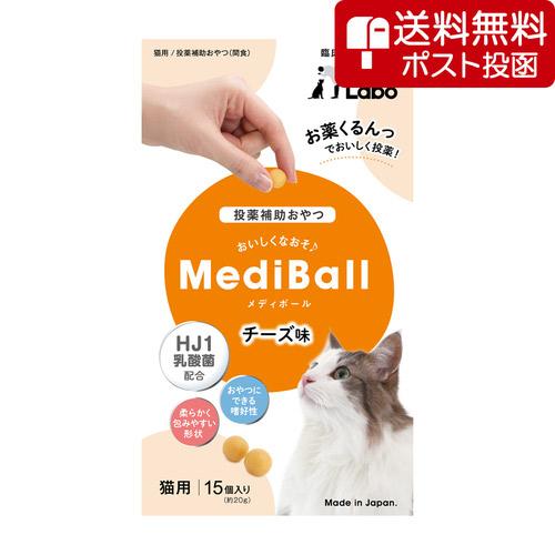 【ネコポス(同梱不可)】MEDIBALL メディボール チーズ味 猫用 15個入