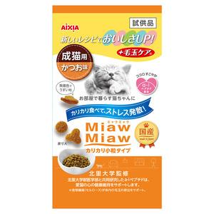 【サンプル】MiawMiaw(ミャウミャウ)カリカリ小粒タイプ かつお味 15g