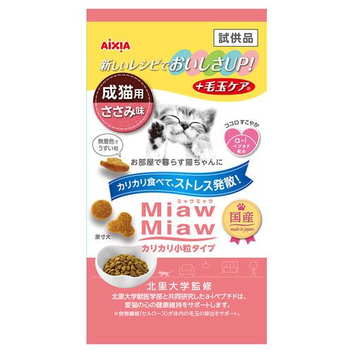 【サンプル】MiawMiaw(ミャウミャウ)カリカリ小粒タイプ ささみ味 15g