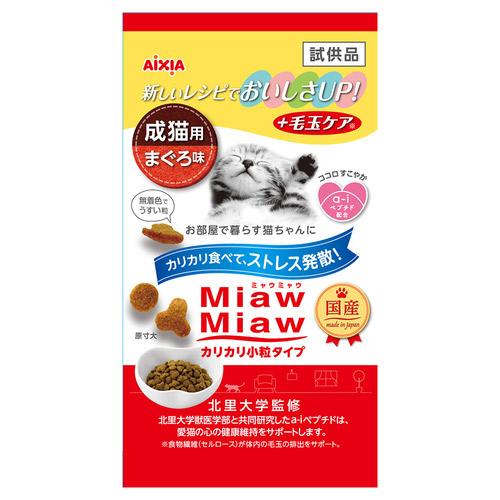 【サンプル】MiawMiaw(ミャウミャウ)カリカリ小粒タイプ まぐろ味 15g