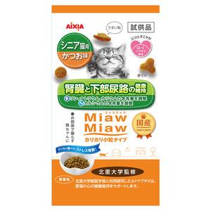 【サンプル】MiawMiaw(ミャウミャウ)カリカリ小粒タイプ シニア猫用 かつお味 15g