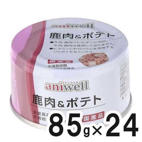 アニウェル 鹿肉&ポテト 85g×24缶【まとめ買い】