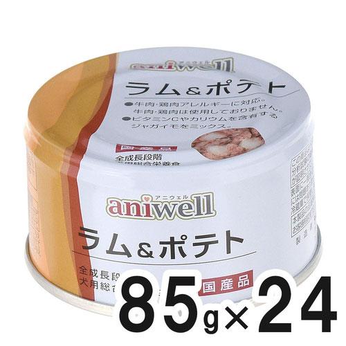 アニウェル ラム&ポテト 85g×24缶【まとめ買い】