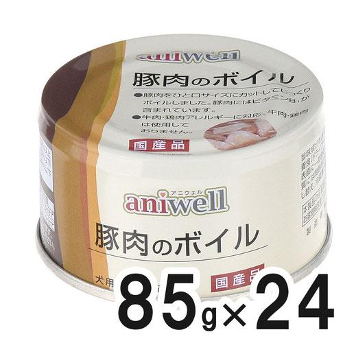 アニウェル 豚肉のボイル 85g×24缶【まとめ買い】