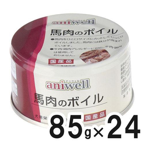アニウェル 馬肉のボイル 85g×24缶【まとめ買い】