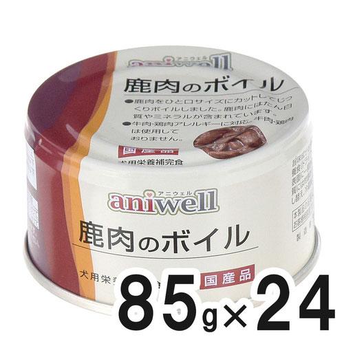 アニウェル 鹿肉のボイル 85g×24缶【まとめ買い】