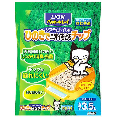 ライオン システムトイレ用 ひのきでニオイをとるチップ 3.5L【アウトレット】