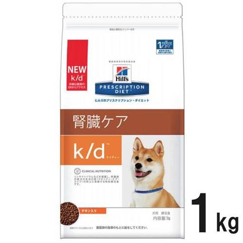 ヒルズ 犬用 k/d 腎臓ケア ドライ 1kg【賞味期限間近】