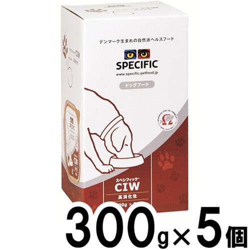 スペシフィック 犬用 CIW ウェット 300g×5【アウトレット】