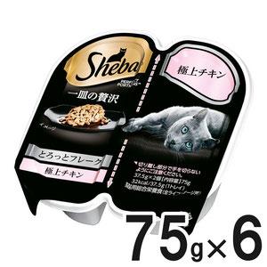 シーバ 一皿の贅沢 とろっとフレーク 極上チキン 75g×6個【まとめ買い】