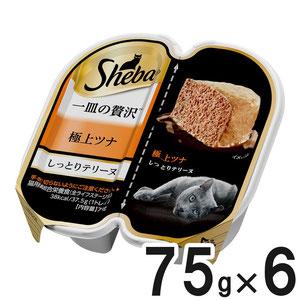 シーバ 一皿の贅沢 しっとりテリーヌ 極上ツナ 75g×6個【まとめ買い】
