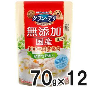 グラン・デリ 無添加仕立て 国産パウチ 緑黄色野菜入り 70g×12袋 【まとめ買い】