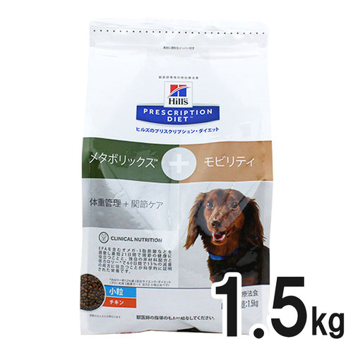 【送料無料】ヒルズ 犬用 メタボリックス+モビリティ 小粒 ドライ 1.5kg【数量限定!お1人様 1個】【賞味期限間近】