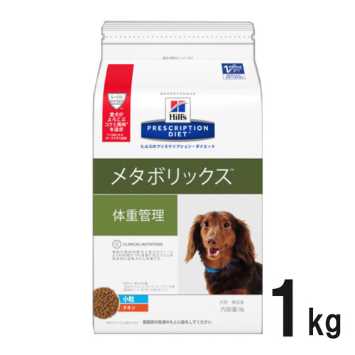 【送料無料】ヒルズ 犬用 メタボリックス 小粒 ドライ 1kg【数量限定!お1人様 1個】
