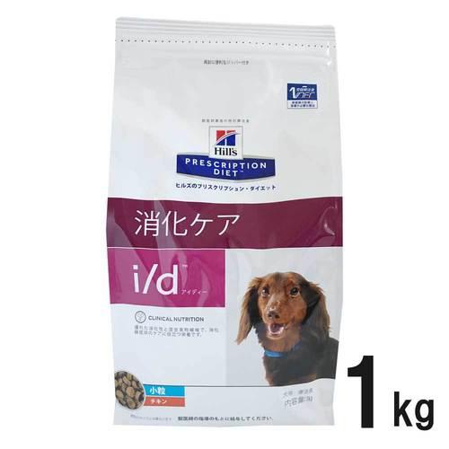 【送料無料】ヒルズ 犬用 i/d 消化ケア 小粒 ドライ 1kg【数量限定!お1人様 1個】