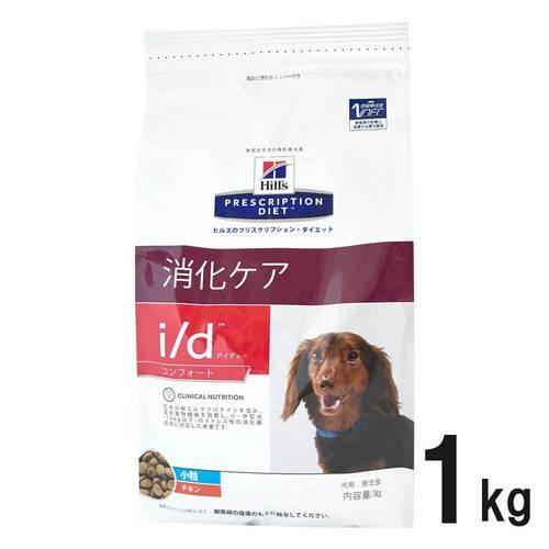 【送料無料】ヒルズ 犬用 i/d コンフォート 消化ケア ドライ 小粒 1kg【数量限定!お1人様 1個】