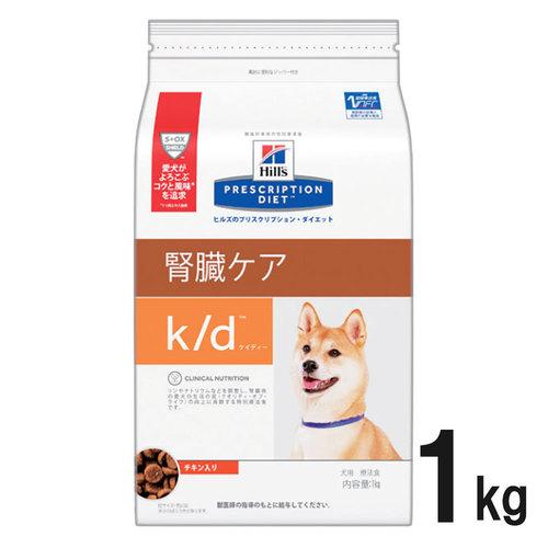 【送料無料】ヒルズ 犬用 k/d 腎臓ケア ドライ 1kg【数量限定!お1人様 1個】
