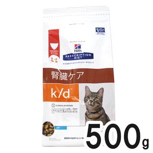 【送料無料】ヒルズ 猫用 k/d 腎臓ケア ツナ ドライ 500g【数量限定!お1人様 1個】【賞味期限間近】