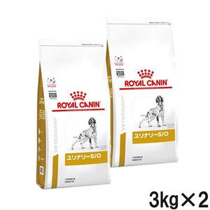 【2袋セット】ロイヤルカナン 食事療法食 犬用 ユリナリーS/O ドライ 3kg (旧 pHコントロール)