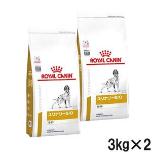 【2袋セット】ロイヤルカナン 食事療法食 犬用 ユリナリーS/O ライト ドライ 3kg (旧 pHコントロール ライト)