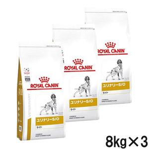 【3袋セット】ロイヤルカナン 食事療法食 犬用 ユリナリーS/O ライト ドライ8kg (旧 pHコントロール ライト)
