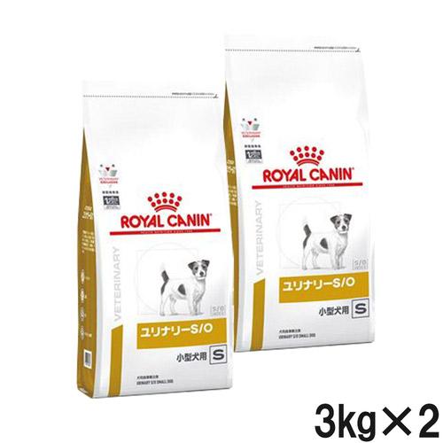 【2袋セット】ロイヤルカナン 食事療法食 犬用 ユリナリーS/O 小型犬用 S ドライ 3kg (旧 pHコントロール スペシャル)