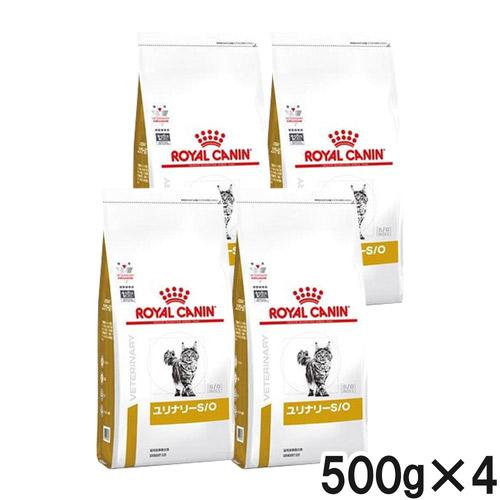 【4袋セット】ロイヤルカナン 食事療法食 猫用 ユリナリーS/O ドライ 500g (旧 pHコントロール0 (ゼロ))
