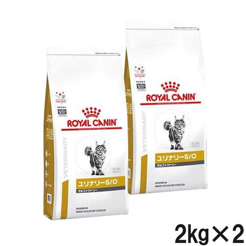 【2袋セット】ロイヤルカナン 食事療法食 猫用 ユリナリーS/O オルファクトリー ドライ 2kg (旧 pHコントロール2 フィッシュテイスト)