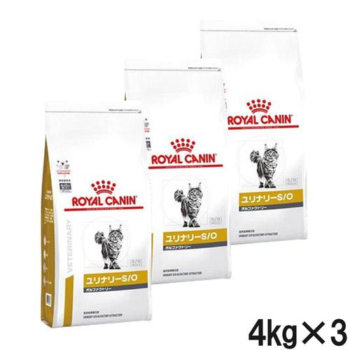 【3袋セット】ロイヤルカナン 食事療法食 猫用 ユリナリーS/O オルファクトリー ドライ 4kg (旧 pHコントロール2 フィッシュテイスト)