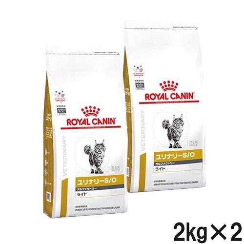 【2袋セット】ロイヤルカナン 食事療法食 猫用 ユリナリーS/O オルファクトリー ライト 2kg (旧 pHコントロール オルファクトリー)