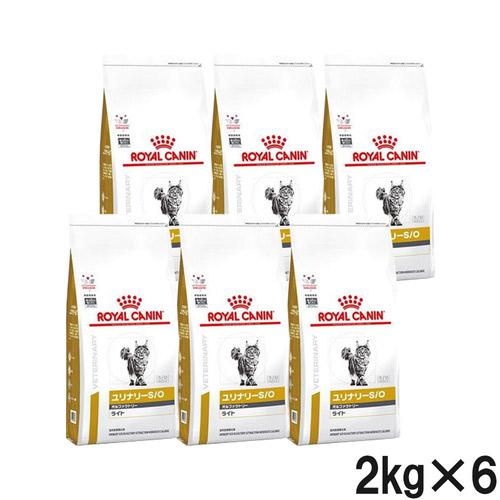 ロイヤルカナン 食事療法食 猫用 ユリナリーS/O オルファクトリー ライト 2kg×6袋【ケース販売】 (旧 pHコントロール オルファクトリー)