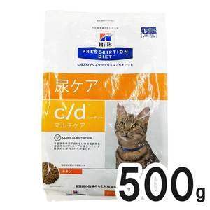 ヒルズ 猫用 c/d マルチケア 尿ケア ドライ 500g【賞味期限間近】
