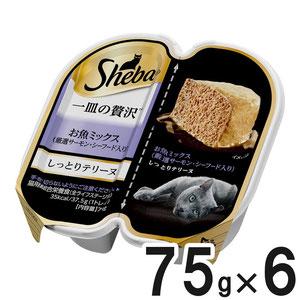 シーバ 一皿の贅沢 しっとりテリーヌ 厳選お魚ミックス(サーモン・シーフード入り) 75g×6個【まとめ買い】