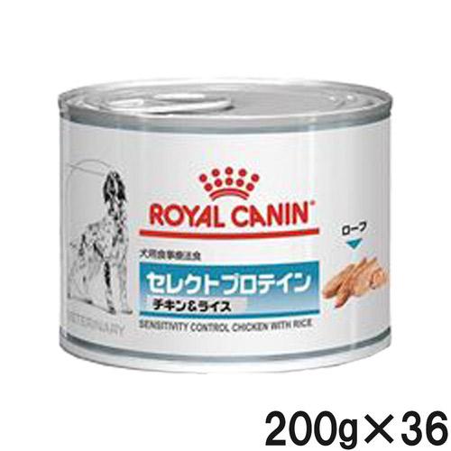 【3ケースセット】ロイヤルカナン 食事療法食 犬用 セレクトプロテイン チキン&ライス缶 200g×12