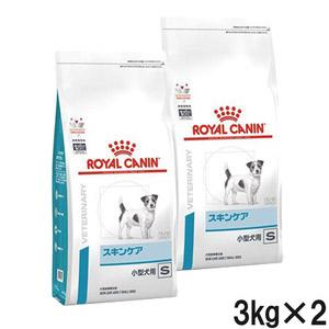 【2袋セット】ロイヤルカナン 食事療法食 犬用 スキンケア 小型犬用S 3kg(旧 ベッツプラン 犬用 スキンケアプラス 成犬用)