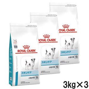 【3袋セット】ロイヤルカナン 食事療法食 犬用 スキンケア 小型犬用S 3kg(旧 ベッツプラン 犬用 スキンケアプラス 成犬用)