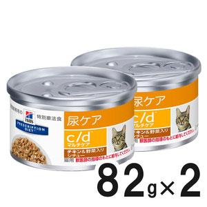 ヒルズ 猫用 c/d マルチケア チキン&野菜入りシチュー缶 82g×2【数量限定!お試しセット】