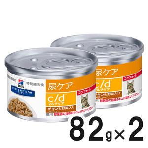 ヒルズ 猫用 c/d マルチケア コンフォート チキン&野菜入りシチュー缶 82g×2【数量限定!お試しセット】