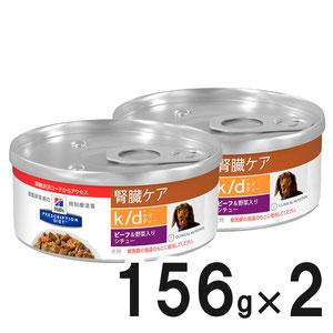 ヒルズ 犬用 k/d 腎臓ケア ビーフ&野菜入りシチュー缶 156g×2【数量限定!お試しセット】