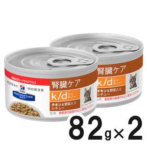 ヒルズ 猫用 k/d 腎臓ケア チキン&野菜入りシチュー缶 82g×2【数量限定!お試しセット】