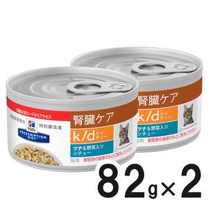 ヒルズ 猫用 k/d ツナ&野菜入りシチュー缶 82g×2【数量限定!お試しセット】