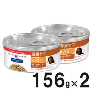 ヒルズ 犬用 k/d 腎臓ケア チキン&野菜入りシチュー缶 156g×2【数量限定!お試しセット】
