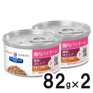 ヒルズ 猫用 腸内バイオーム 繊維/消化ケア チキン&野菜入りシチュー缶 82g×2【数量限定!お試しセット】