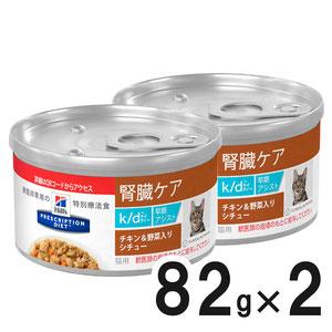 ヒルズ 猫用 k/d 腎臓ケア 早期アシスト シチュー缶 82g×2【数量限定!お試しセット】