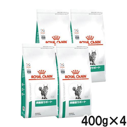 【4袋セット】ロイヤルカナン 食事療法食 猫用 満腹感サポート 400g