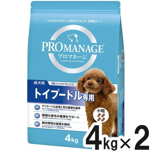 プロマネージ 成犬用 トイプードル専用 4kg×2個【まとめ買い】