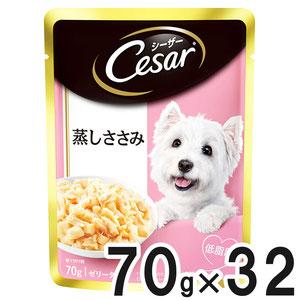 シーザー 蒸しささみ 70g×32袋【まとめ買い】