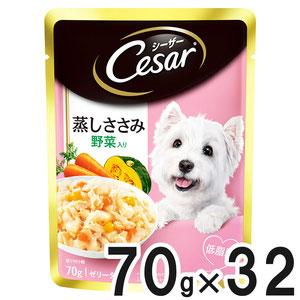 シーザー 蒸しささみ 野菜入り 70g×32袋【まとめ買い】